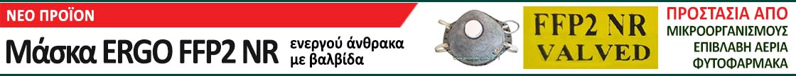 Νέο προϊόν | Μάσκα ERGO FFP2 NR, ενεργού άνθρακα, με βαλβίδα