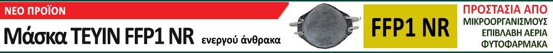 Νέο προϊόν | Μάσκα TEYIN FFP1 NR, ενεργού άνθρακα