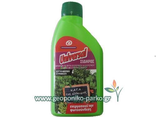 Για φυτά εσωτερικού χώρου - universal